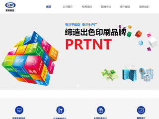 预览印刷/包装网站模板的PC端-模板编号:2262