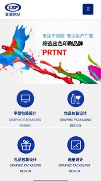预览印刷/包装网站模板的手机端-模板编号:2262