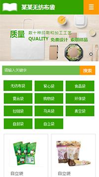 预览印刷/包装网站模板的手机端-模板编号:2294