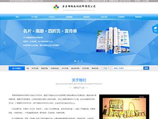 预览印刷/包装网站模板的PC端-模板编号:2276