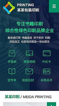 预览印刷/包装网站模板的手机端-模板编号:2266