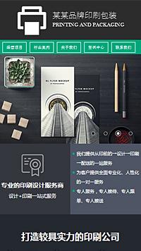 预览印刷/包装网站模板的手机端-模板编号:2278