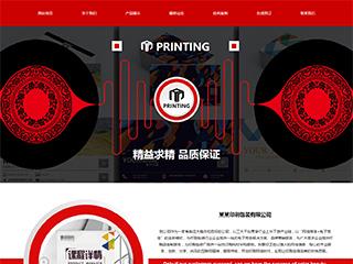 预览印刷/包装网站模板的PC端-模板编号:2293
