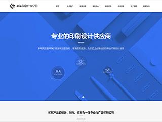 预览印刷/包装网站模板的PC端-模板编号:2269