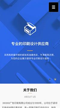 预览印刷/包装网站模板的手机端-模板编号:2269