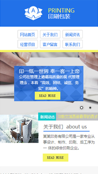 预览印刷/包装网站模板的手机端-模板编号:2280