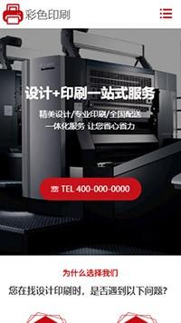 预览印刷/包装网站模板的手机端-模板编号:2282