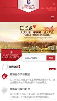预览房地产网站模板的手机端-模板编号:2309