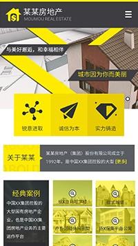 预览房地产网站模板的手机端-模板编号:2315