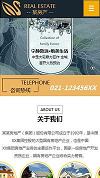 预览房地产网站模板的手机端-模板编号:2333