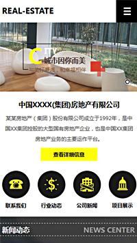 预览房地产网站模板的手机端-模板编号:2307