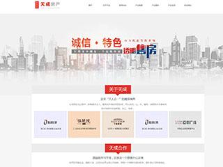 预览房地产网站模板的PC端-模板编号:2298
