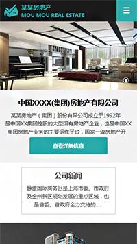 预览房地产网站模板的手机端-模板编号:2299