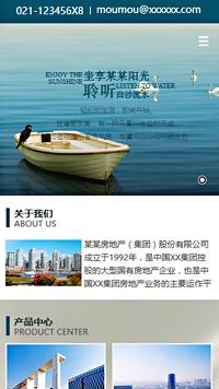 预览房地产网站模板的手机端-模板编号:2305