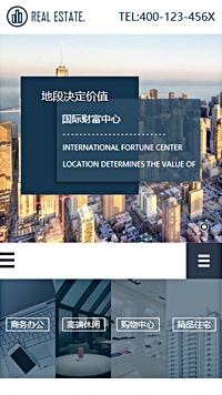 预览房地产网站模板的手机端-模板编号:2314