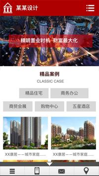 预览房地产网站模板的手机端-模板编号:2324