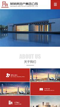 预览房地产网站模板的手机端-模板编号:2317