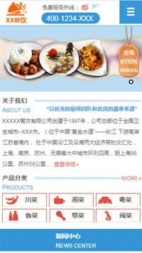 预览餐饮网站模板的手机端-模板编号:372