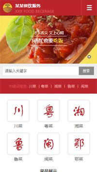 预览餐饮网站模板的手机端-模板编号:385