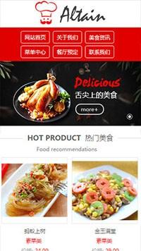 预览餐饮网站模板的手机端-模板编号:377