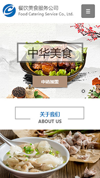 预览餐饮网站模板的手机端-模板编号:359