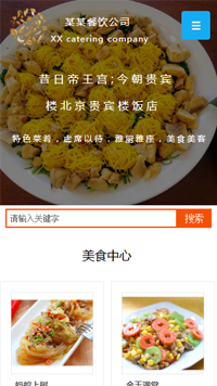 预览餐饮网站模板的手机端-模板编号:355