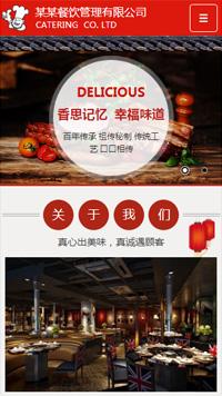 预览餐饮网站模板的手机端-模板编号:375