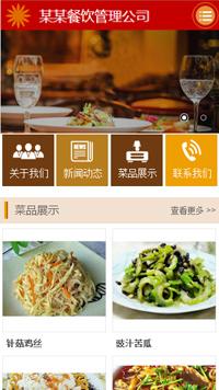 预览餐饮网站模板的手机端-模板编号:376