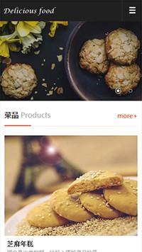 预览餐饮网站模板的手机端-模板编号:390