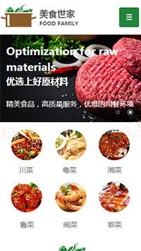 预览餐饮网站模板的手机端-模板编号:365