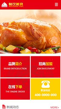 预览餐饮网站模板的手机端-模板编号:371