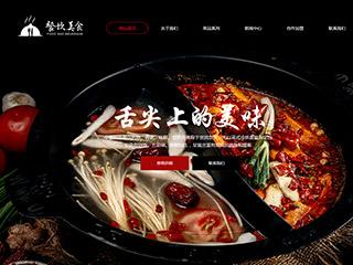预览餐饮网站模板的PC端-模板编号:356