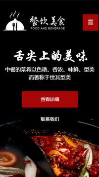 预览餐饮网站模板的手机端-模板编号:356