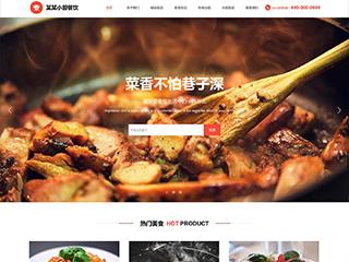 预览餐饮网站模板的PC端-模板编号:379