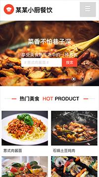 预览餐饮网站模板的手机端-模板编号:379