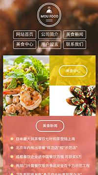 预览餐饮网站模板的手机端-模板编号:386