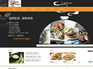 预览餐饮网站模板的PC端-模板编号:380