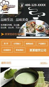 预览餐饮网站模板的手机端-模板编号:380