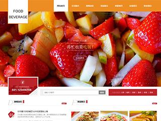 预览食品网站模板的PC端-模板编号:1636