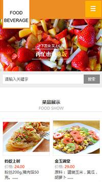 预览食品网站模板的手机端-模板编号:1636