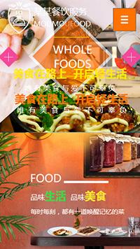 预览餐饮网站模板的手机端-模板编号:367