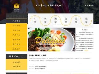 预览餐饮网站模板的PC端-模板编号:357