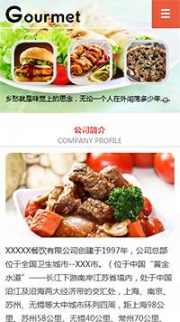 预览餐饮网站模板的手机端-模板编号:383
