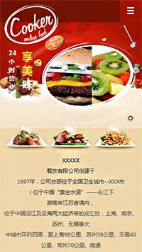 预览餐饮网站模板的手机端-模板编号:382