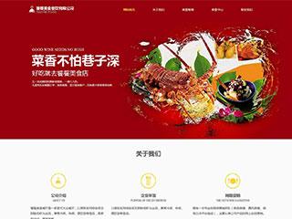 预览餐饮网站模板的PC端-模板编号:363