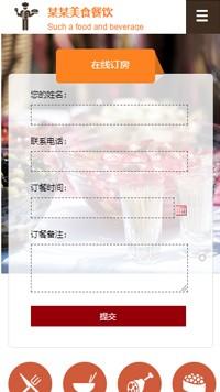 预览网站模板的手机端-模板编号:352