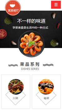 预览餐饮网站模板的手机端-模板编号:388