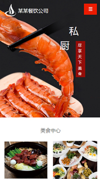 预览餐饮网站模板的手机端-模板编号:369