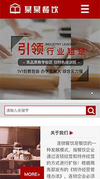预览餐饮网站模板的手机端-模板编号:384