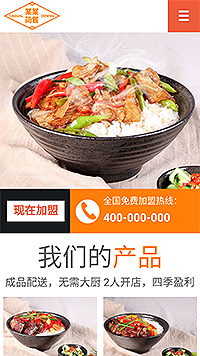 预览餐饮网站模板的手机端-模板编号:360